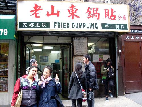 fried-dumpling-storefront1